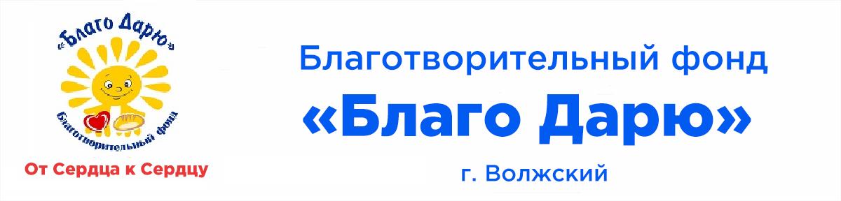 """Благотворительный Фонд """"Благо Дарю"""" г. Волжский"""