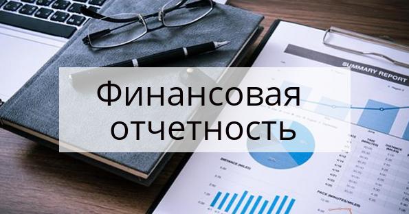 Финансовый отчет за сентябрь 2020г.