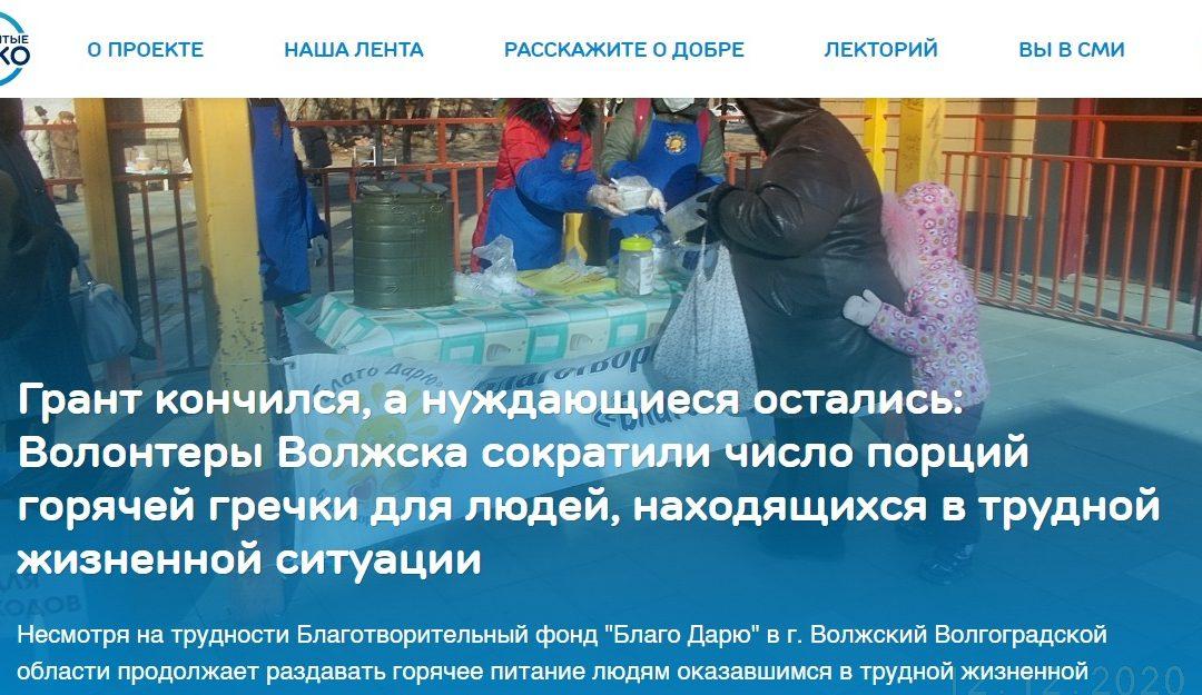 Платформа «Открытые НКО» г. Москва о Фонде «Благо Дарю» г. Волжский.
