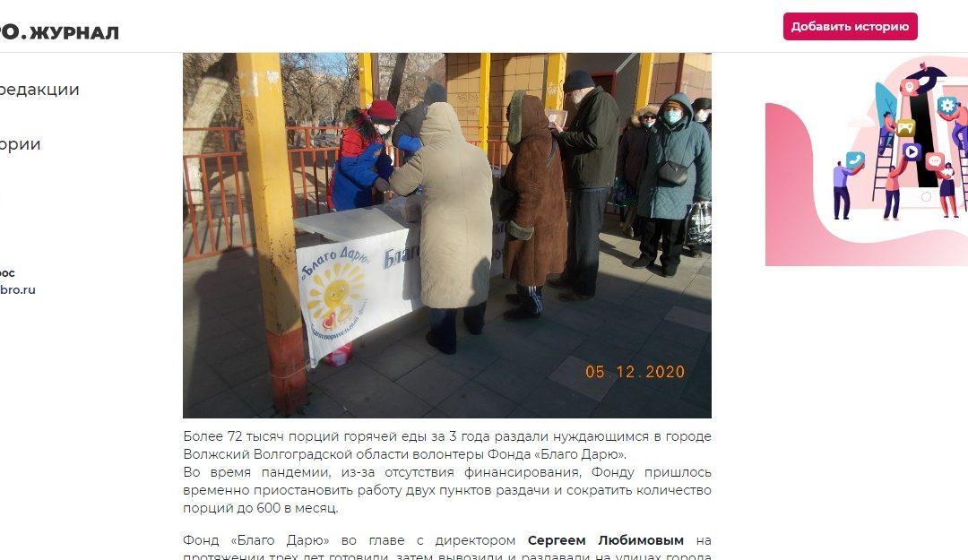 Добро.журнал г. Москва о фонде «Благо Дарю»