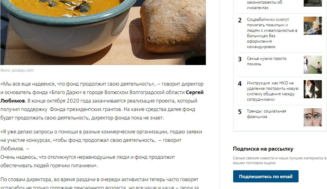 АСИ Агентство социальной информации г. Москва о Фонде «Благо Дарю»